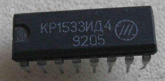 Микросхема КР1533ИД4