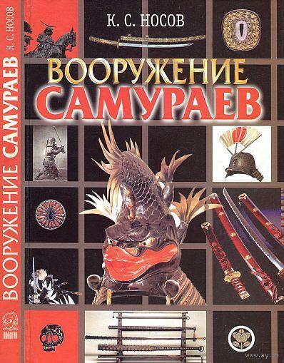 Вооружение самураев - Носов - на CD