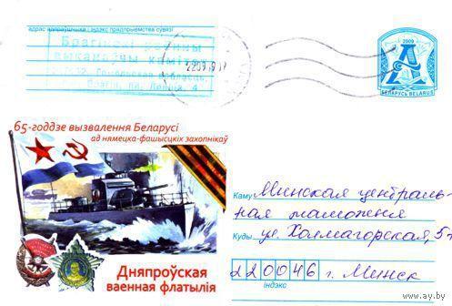"""2009. Конверт, прошедший почту """"Дняпроуская ваенная флатылiя"""""""