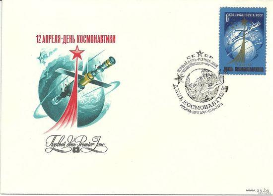 """Конверт первого дня """"День космонавтики"""" 1978г. Москва"""