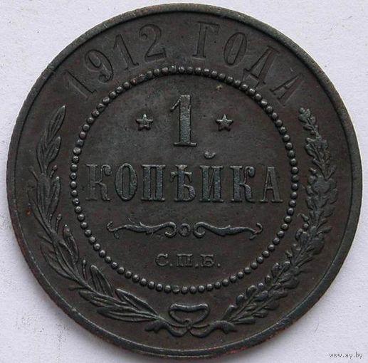 178 1 копейка 1912 года.