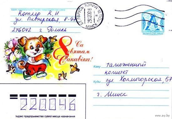 "2006. Конверт, прошедший почту ""Са святам Сакавiка"""