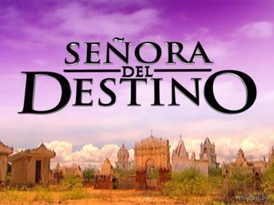 Хозяйка Судьбы / Senhora do Destino. Весь сериал. (Бразилия, 2004) Скриншоты внутри