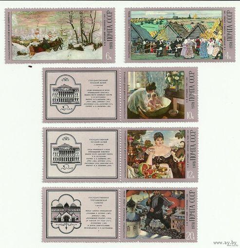 100 лет со дня рождения Б.М.Кустодиева серия 5 марок с купонами 1978 г. живопись негаш. СССР