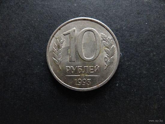 10 рублей 1993 Россия ММД (302)