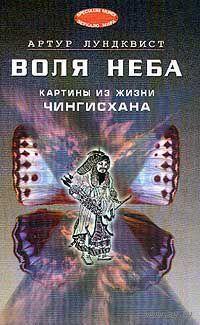 Воля Неба. Картины из жизни Чингисхана. Артур Лундквист 2001 тв. пер.