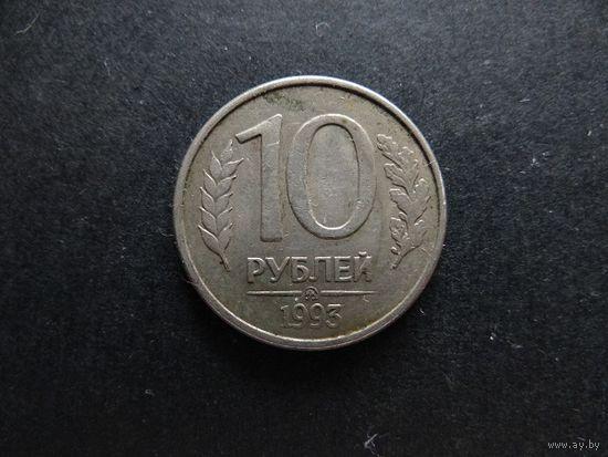 10 рублей 1993 Россия ММД (311)