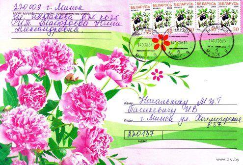 """2006. Конверт, прошедший почту """"Цветы-10"""""""