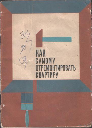 Брошюра В.Н.Мозалевский -  Как самому отремонтировать квартиру