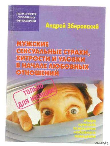 Зберовский А. Мужские сексуальные страхи, хитрости и уловки. 2006г.