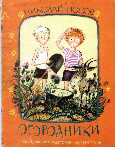 ОГОРОДНИКИ Н. Носов Издательство Детская литература 1978 год.