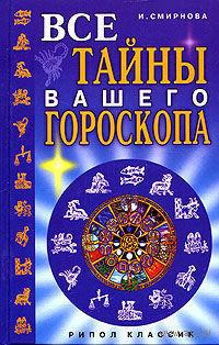 Все тайны вашего гороскопа