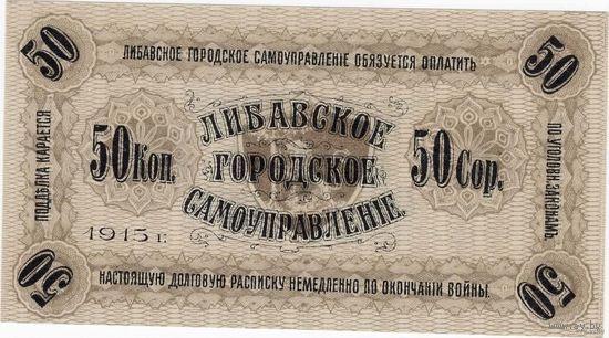 Роcсийская империя, Либава, 1915 г. 50 копеек, UNC