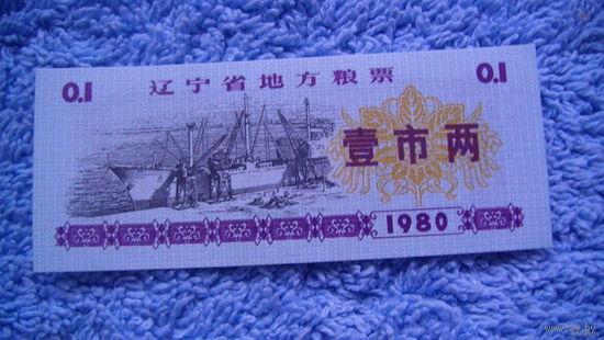 Китай рисовые деньги 0.1 ед. прод. 1980г. (корабль) состояние распродажа