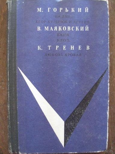 М.Горький, В.Маяковский, К.Тренев 1968 год издания!
