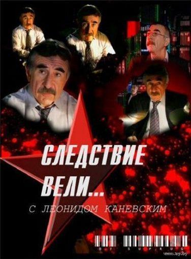 Следствие вели... с Леонидом Каневским. Все выпуски. Скриншоты внутри