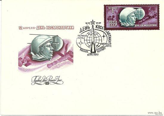 """Конверт первого дня """"День космонавтики 1977г. Москва"""