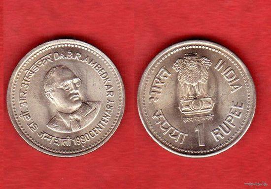 1 рупия1990 г. доктор Амбедкар
