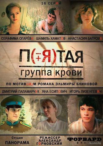 Пятая группа крови (2011) Все 16 серий. Скриншоты внутри