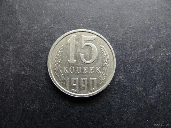 15 копеек 1990 СССР (400)