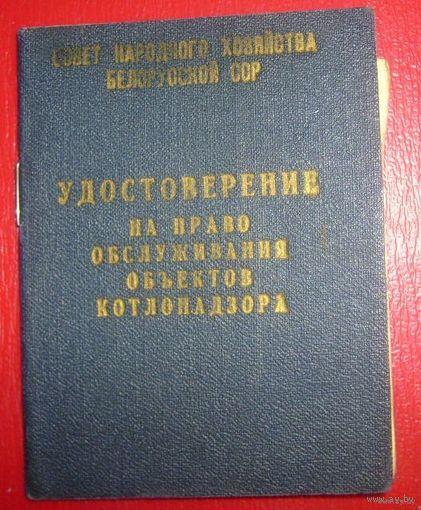 Удостоврение на право обслуживания объектов котлонадзора,МТЗ,1963г.