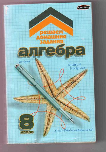 Домашние задания по алгебре за 8 класс