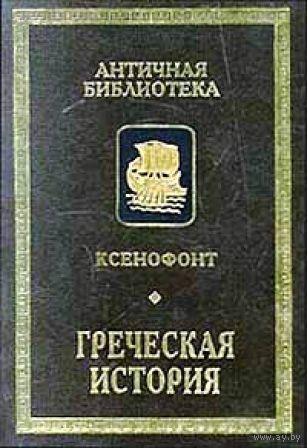 Греческая история