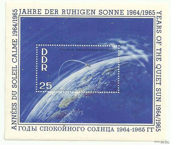 Год спокойного солнца. Блок негаш. 1965 космос ГДР (Германия)