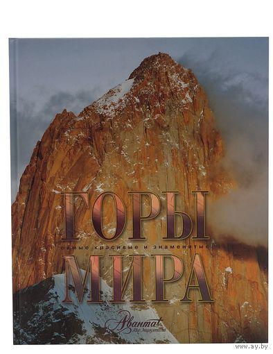 Горы мира. Серия Самые красивые и знаменитые
