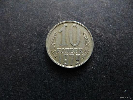 10 копеек 1979 СССР (336)