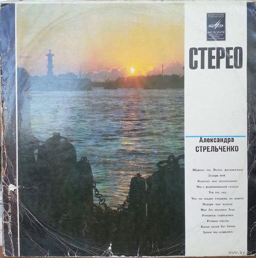 LP Александра Стрельченко - Александра Стрельченко (1973)
