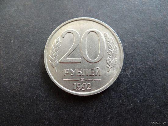 20 РУБЛЕЙ 1992 СПМД РОССИЯ (П016)