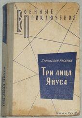 """С.Гагарин """"Три лица Януса"""""""
