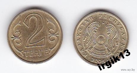2 тенге 2005 года. Казахстан