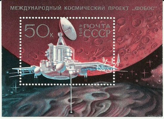 """Международный космический проект """"Фобос"""". Блок негаш. 1989 СССР"""