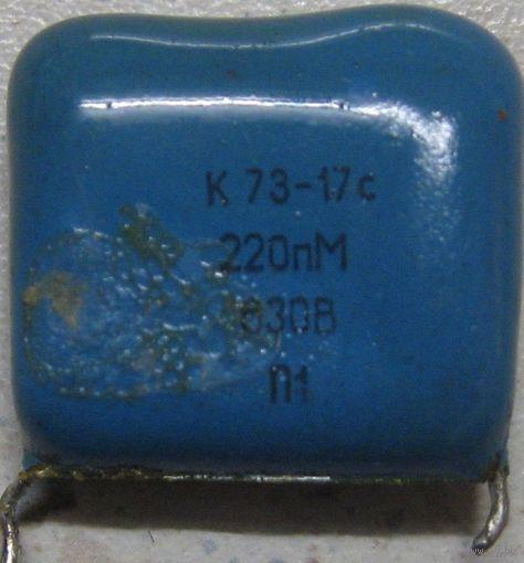 Конденсаторы К73-17