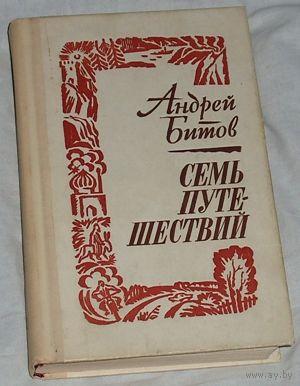 """A. Битов  """"Семь путешествий""""  Повести."""
