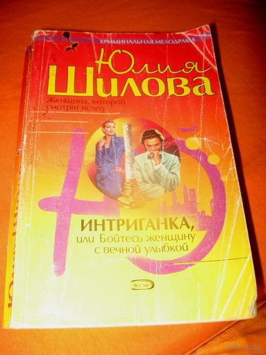 Юлия Шилова. Интриганка, или Бойтесь женщину с вечной улыбкой