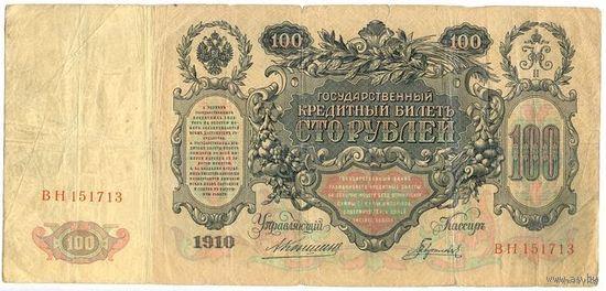 Россия, 100 рублей 1910 года (Коншин-Гаврилов) ВН 151713