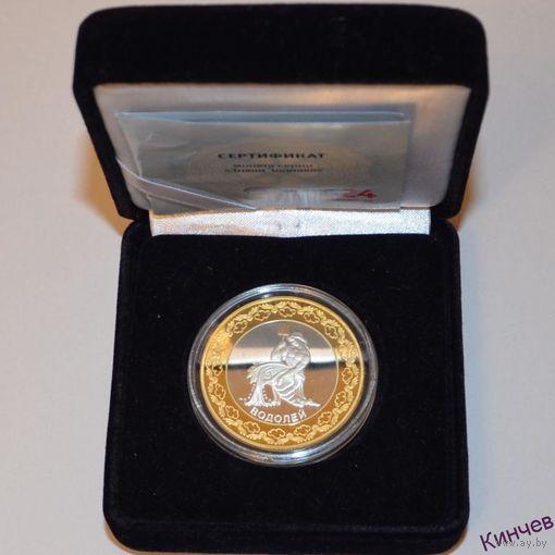 5 долларов 2012 г. Токелау-Знаки зодиака-Водолей.