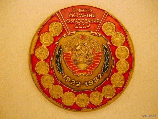 В честь 60-летия образования СССР.