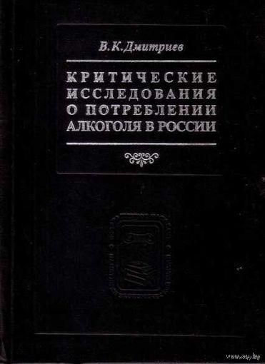 Дмитриев В.  Критические исследования о потреблении алкоголя в России. 2001г.