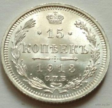 Российская империя, 15 копеек 1913 ВС. Шедевр.
