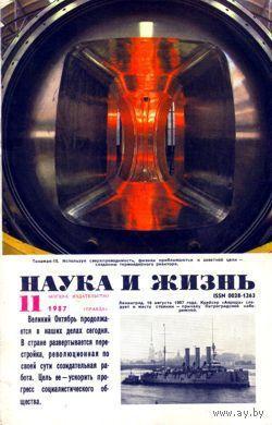 """Журнал """"Наука и жизнь"""", 1987, #11"""