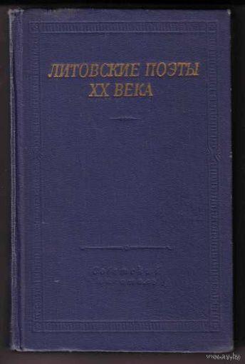 Литовские поэты ХХ века. /Библиотека поэта / 1971г.