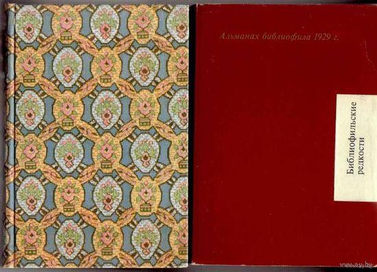 Альманах библиофила за 1929 г. (Факсимильное издание. Серия `Библиофильские редкости`) 1983г.
