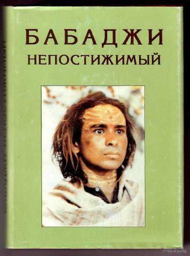 Бабаджи Непостижимый. /108 встреч с Бабаджи/. 1997г.