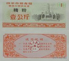 Китай\Сыпин\1987\1 ед.продовольствия\тип3\UN C  распродажа