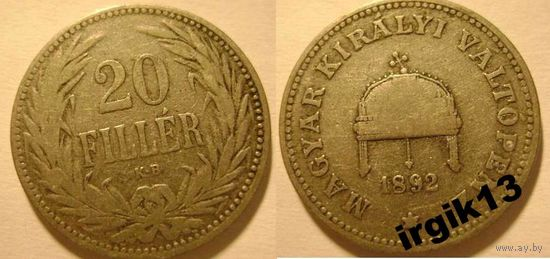 20 филлеров 1892 года. Венгрия