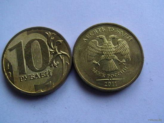 Россия 10 рублей 2011г (ММД) магнитная распродажа